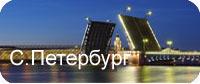 Офисы в Челябинске и Санкт-Петербурге